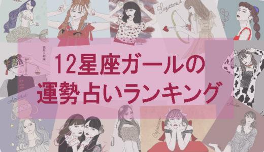 【12月の運勢】12星座ガール占い