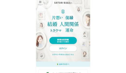 電話占い「satori」の口コミ・料金など詳しく解説!当たる占い師も紹介!