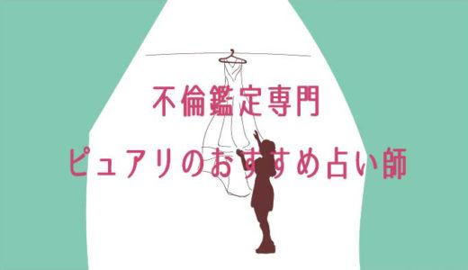 【電話占いピュアリ不倫鑑定が得意な占い師ランキング】リアル口コミ
