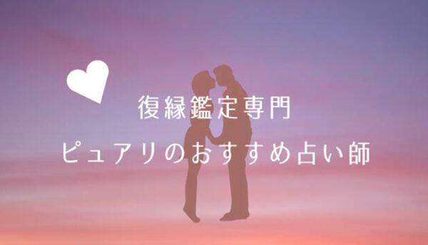 復縁_ピュアリ