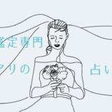 結婚_ピュアリ