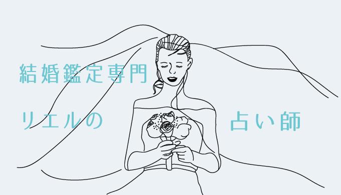 結婚_リエル