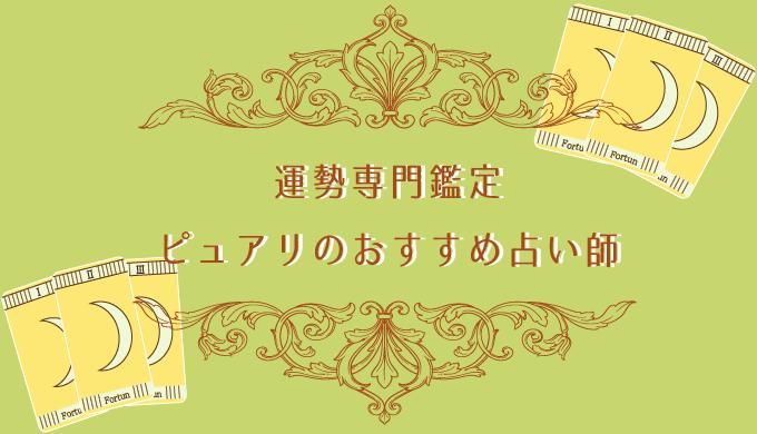 運勢_ピュアリ