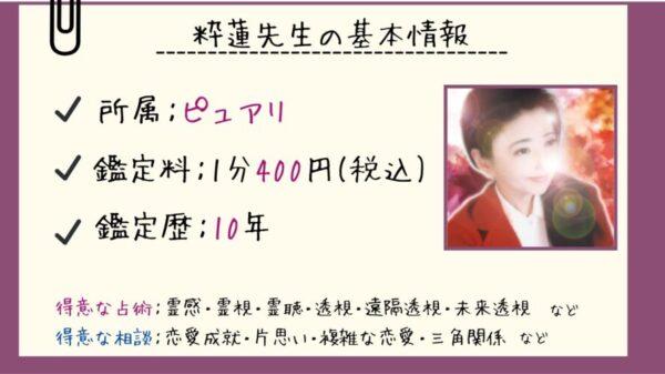 粋蓮先生の基本情報