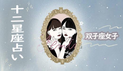 【双子座 12星座の恋愛占い】双子座女子と恋愛の相性がいい星座を占い